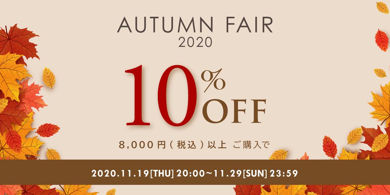 autumnfair2020_